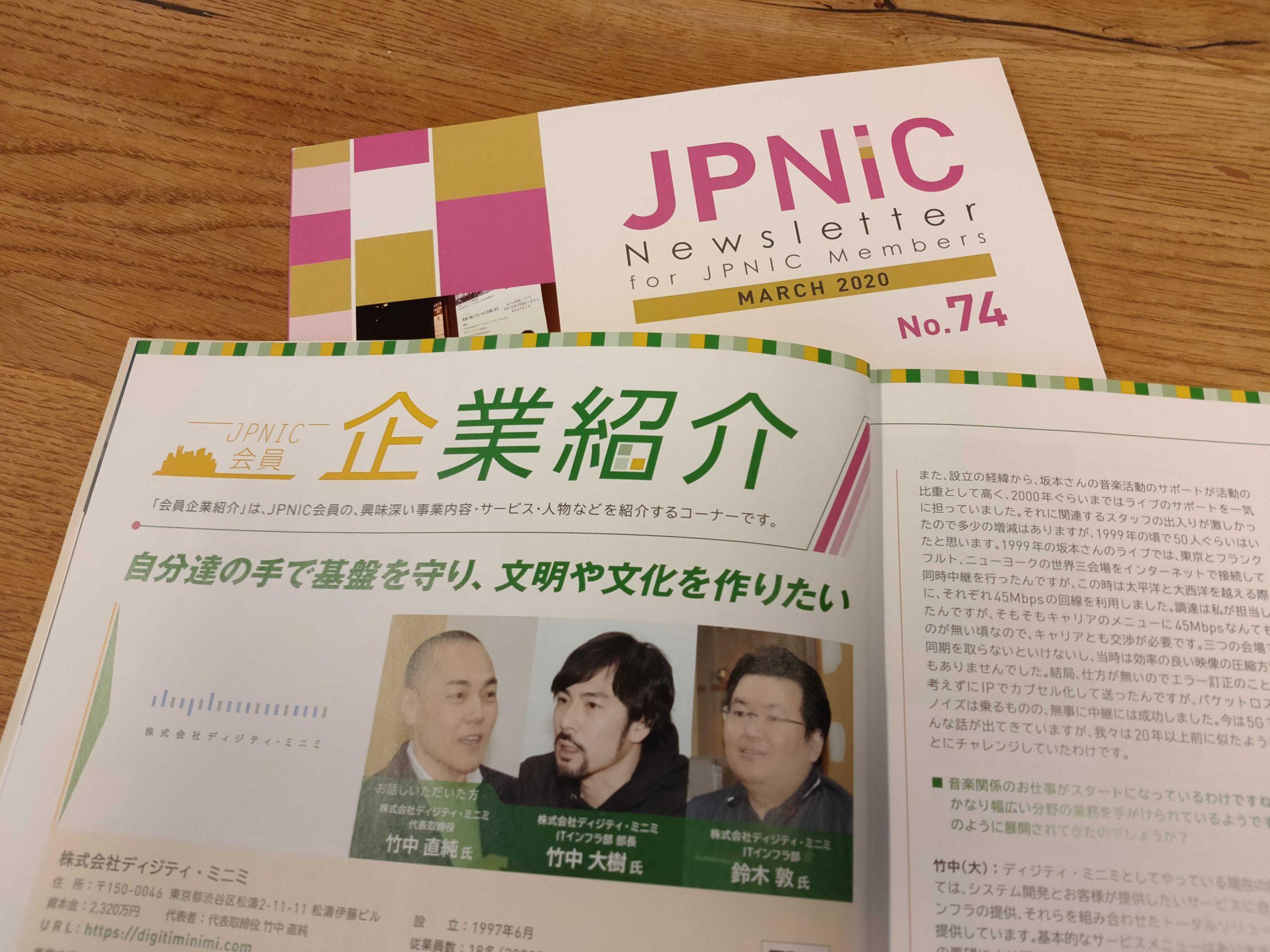 JPNIC vol.74 企業紹介