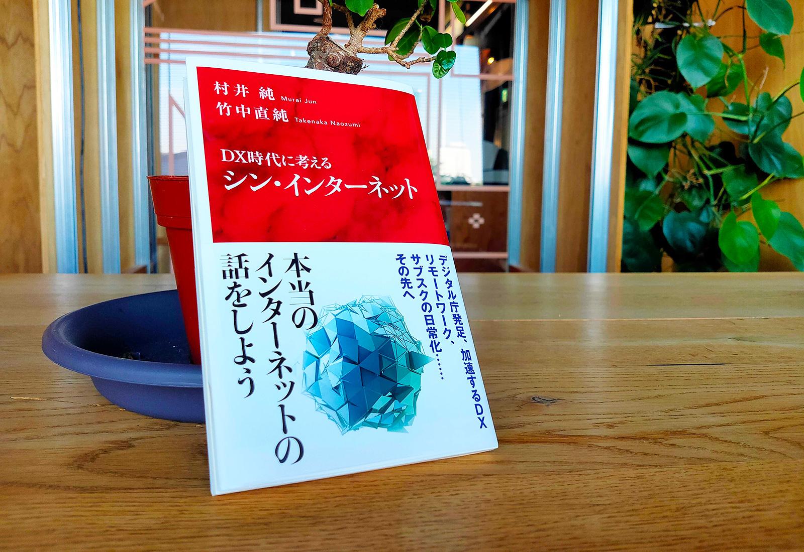 『DX時代に考える シン・インターネット』(インターナショナル新書)村井純(著)/竹中直純(著)